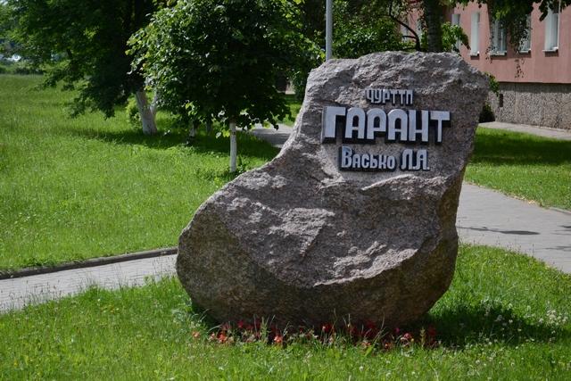 Памятный камень