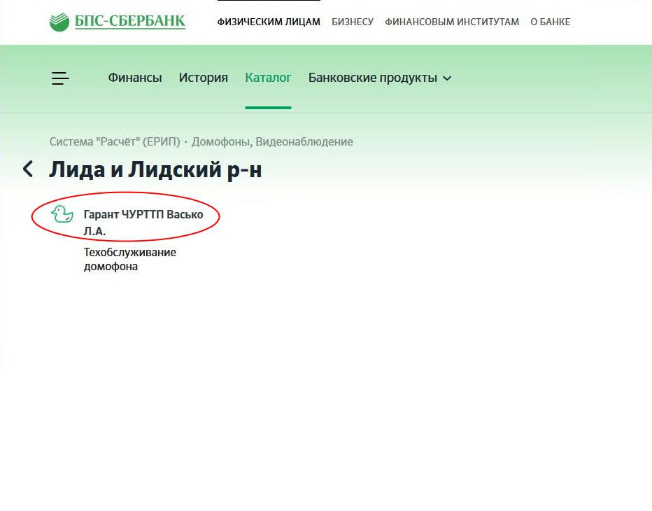 Дерево услуг ЕРИП  в системе «Интернет-банкинг» ОАО «БПС-Сбербанк»